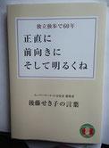スーパーマーケット文化堂後藤せき子の言葉の出版